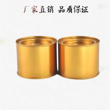 厂家直销蜡烛铁罐茶叶罐马口铁香薰包装盒花茶多肉植物盆栽金属桶