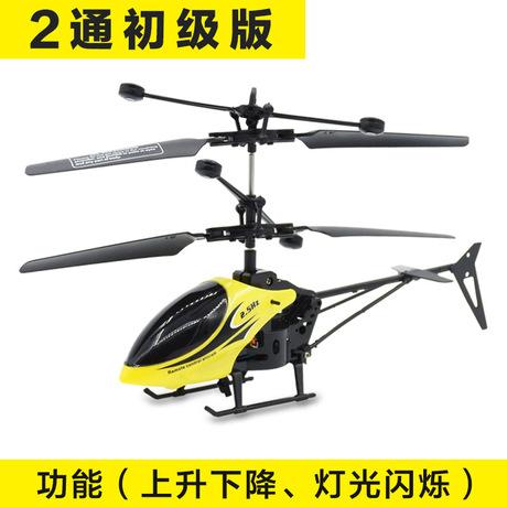 Quầy hàng trên đường, sạc nóng, đèn chống rơi, máy bay điều khiển từ xa, mô hình mini trẻ em, máy bay trực thăng điều khiển từ xa, bán buôn Máy bay điều khiển từ xa