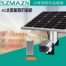 太阳能供电4G摄像机 无线4灯枪机  野外无电无网监控 4G摄像头