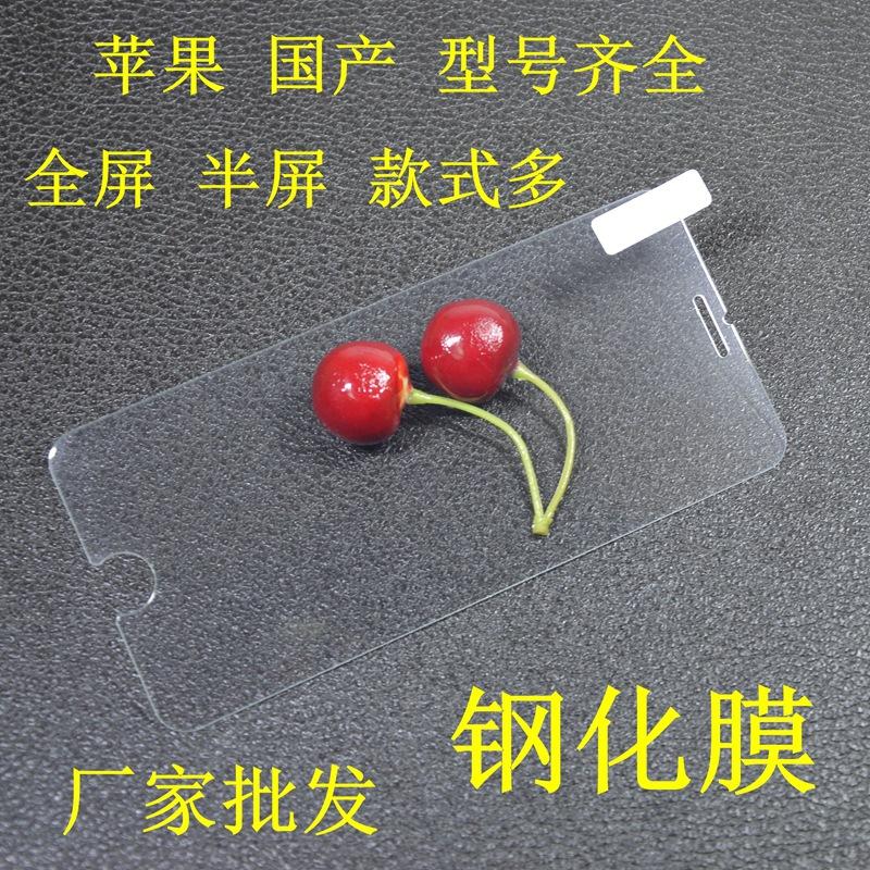 适用苹果12ProMax钢化膜 苹果XR手机膜 8PLUS紫光 11防偷窥 X丝印