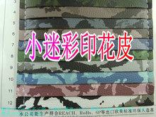 小迷彩荔枝紋印花皮革PVC人造革毛布底貼膜皮裝飾沙發箱包手袋革