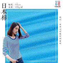 32S全棉汗布 日本棉莱卡棉 220g瑜伽服 保暖 T恤服装针织面料