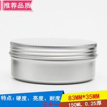 大廠生產鋁盒馬口鐵盒鋁盒150ml83*35mm茶葉盒餅干盒廠家直銷價低
