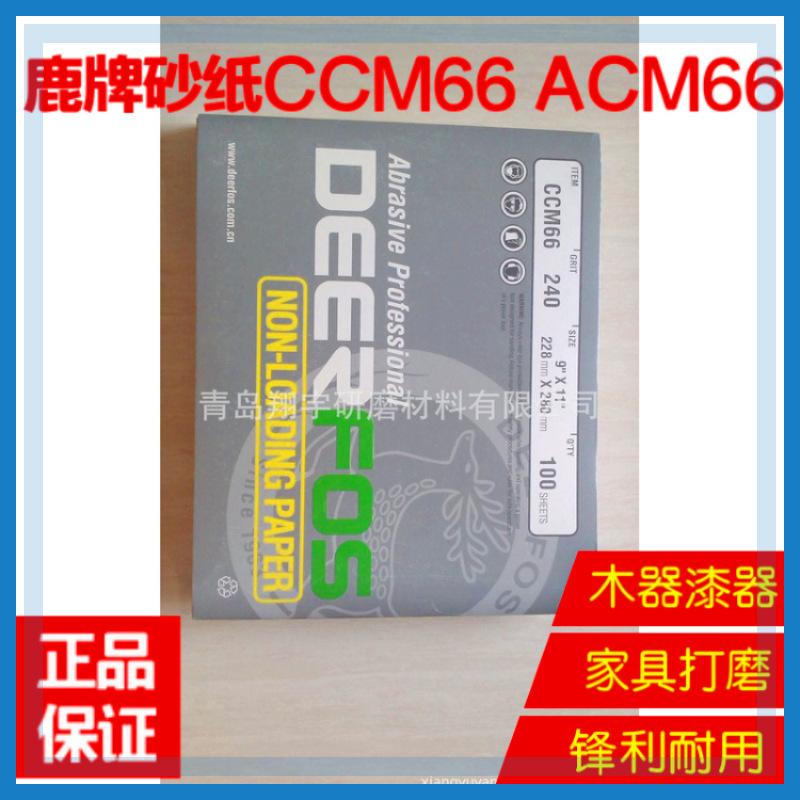 鹿牌总代理 韩国鹿牌砂纸ACM66 CCM66 鹿牌砂布DEERFOS 干砂纸