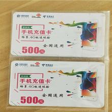 网络电话充值卡 手机充值卡 促销卡 商品赠送 商家促销500面值卡