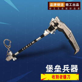 Fortress night FORTNITE peripheral harvester sickle key chain pendant children's metal toy model