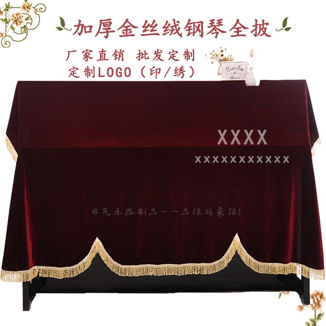 加厚金丝绒钢琴罩 简约立式钢琴披 欧式钢琴盖布 防尘布\防尘罩
