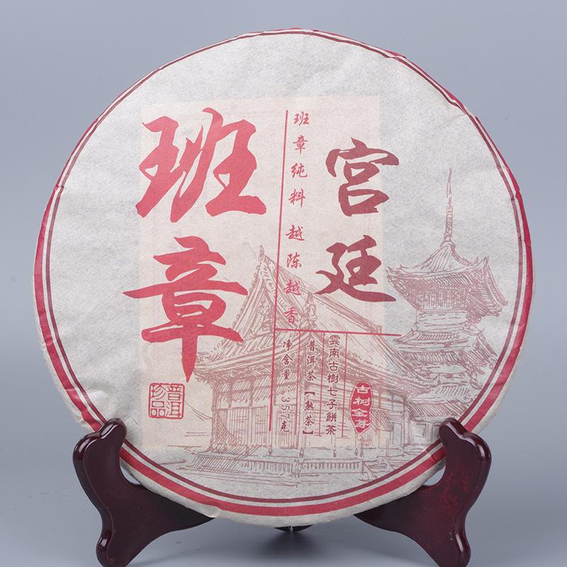 云南普洱茶 熟茶2010年 357克 班章宫gong 勐海七子饼熟饼 黑茶