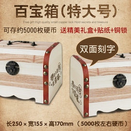 Large piggy bank, children's piggy bank, wooden lockbox, creative banknote, adult air defense can't get in or out of it.