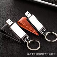 钥匙扣皮套u盘16g个性创意金属皮质刻字优盘展会礼品企业定制Logo