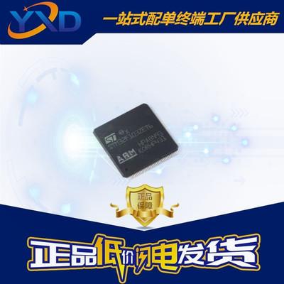 STM32F103 STM32F103ZET6 原装意法/ST LQFP144 MCU单片机芯片IC
