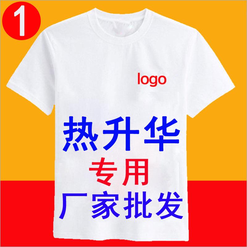 空白T恤定制兒童圓領文化衫熱轉印字短袖t工廠莫代爾工作服批發夏