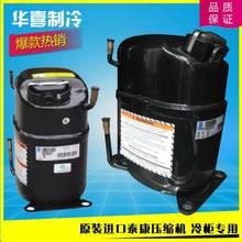 TFH2511Z 3匹全新原装正品泰康 低温机3P活塞压缩机