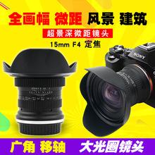 萊茲伊康品牌15MM魚眼廣角定焦風景旅游全景攝影攝像電影微距鏡頭