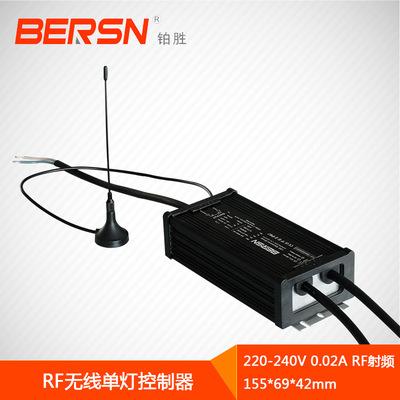 远程控制开关灯调光RF无线单灯控制器RF射频信号采集数据路灯控制