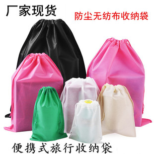 Spot non-woven drawstring bag, environmental protection double drawstring convenient gift bag, dustproof clothing and shoe storage bag customization