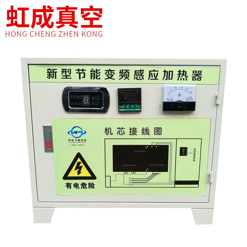 真空镀膜专用 扩散泵节能电磁炉 新型节能变频感应加热器