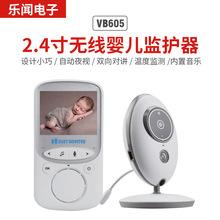 跨境貨源 2017新款 2.4g無線嬰兒看護器VB605 監控器 嬰兒監視器