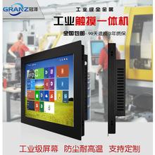 15寸嵌入式工業顯示器電阻電容觸摸屏防塵防干擾自動化設備顯示器