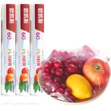 欧凯斯点断式保鲜膜食品用保鲜盖免手撕食品级保鲜膜水果膜可定制