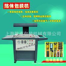 专业厂家供应390贴体包装机 五金工具锁具包装 线路板真空贴体机