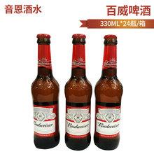 供應百威330ml小瓶啤酒24瓶裝 啤酒 夜場KTV超市啤酒批發