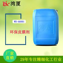 厂家直销五金环保皮膜剂 金属表面处理皮膜剂 铝合金铝皮膜剂