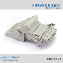 唯恩接插件WAIN连接器HD-040-F.AV.L/R 40芯
