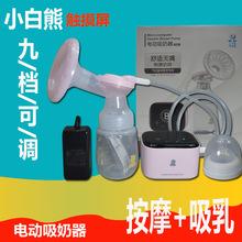 小白熊电动吸奶器 吸乳器挤奶器孕妇产后按摩拔奶用品HL-0682
