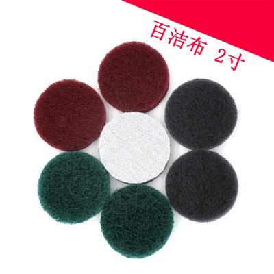 2寸拉绒百洁布自粘式 圆盘百洁布红色植绒不锈钢拉丝布 直径50MM