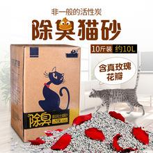 八牧活性炭猫砂10L 膨润土猫砂批发 结团除味除臭无尘猫沙5kg10斤