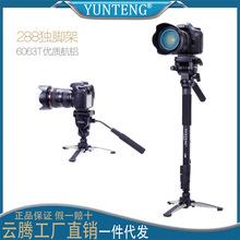 云腾直销288单反摄像机独脚架相机支架液压云台摄影单架支撑脚升