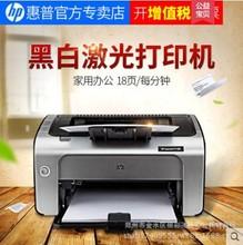 HP/惠普 P1108黑白激光打印機家用標簽A4打印機商用辦公優P1106