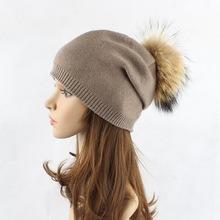 帽子潮女士欧美新款貉子毛球套头帽秋冬季户外保暖羊毛针织帽批发