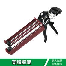 廠價直銷鐵質雙管美縫膠槍手動助力金屬美縫工具美縫劑膠槍