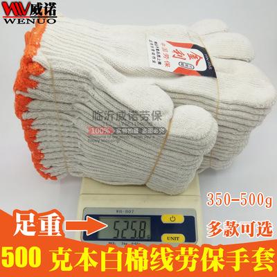 货源普通本白棉线手套 780双橘边线手套 500克加油站赠品劳保纱线手套批发