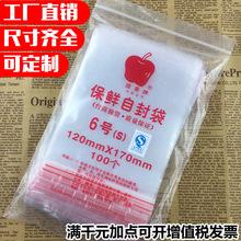厂家直销苹果牌自封袋塑封透明夹链袋批发现货食品包装袋可定制