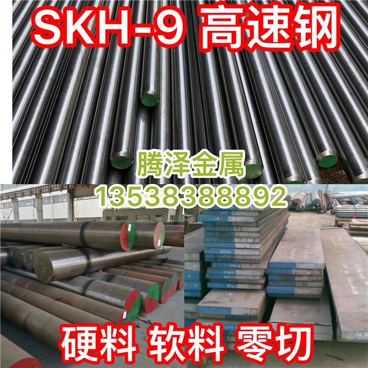高速钢圆棒SKH-9W18Cr4V SKH-51DC53SKD11圆钢