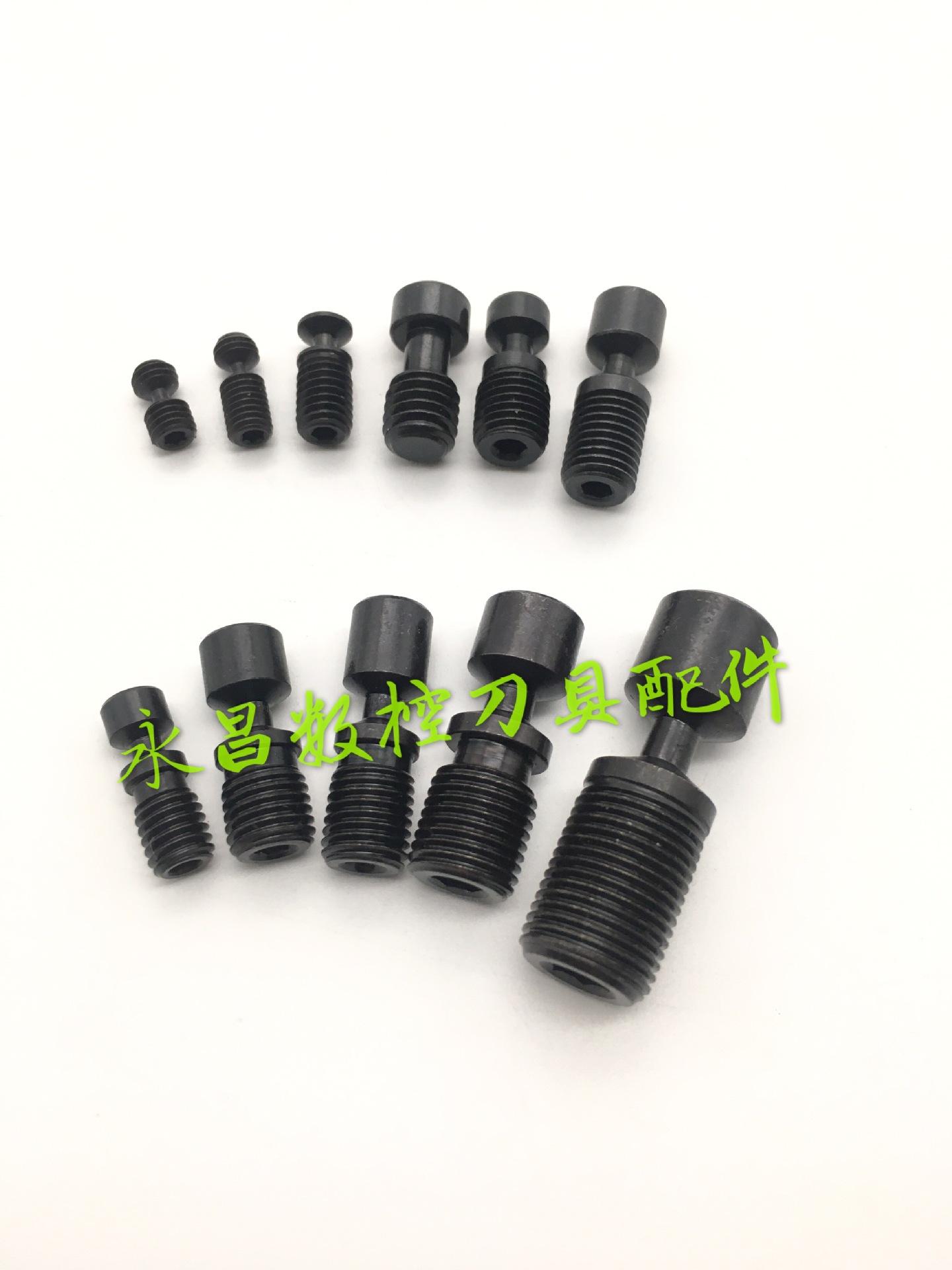 厂家直销数控车刀P型配件M5X9-M12X36 批发 杠杆式车刀腰槽螺丝