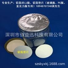 徐州定制 玻璃瓶铝箔封口膜 万能铝箔片 PC亚克力瓶封口垫片
