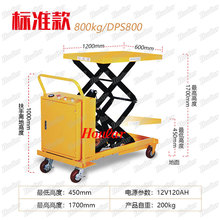 DPS800電動平台車半自動800kg升1.5米升降手推車電動液壓平板車