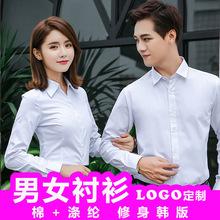 新款商务衬衣男式长袖白职业正装免烫男女衬衫工作服工装定制刺绣