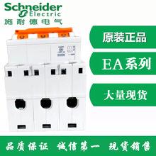 施耐德 微型断路器EA9AN1C16A EA9AN3C10A三相空气开关空开断路器