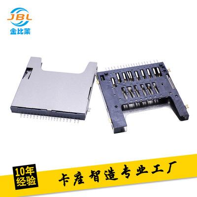 厂家直销SD4.0卡座 自弹式 板上/板下 SD push卡座 SD4.0读卡器