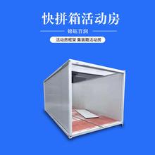快拼箱活动房活动板房定制快拼箱 厂家直供诚信品质异形定制加工