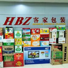 客家包装淘宝纸箱定做物流邮政快递纸品包装水果彩箱彩盒印刷批发