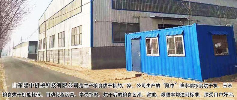隆中廠家河北張家口補貼谷物干燥機糧食烘干機大型
