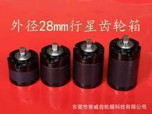 玩具齿轮箱 微型电机齿轮箱  减速小减速箱