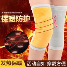 護膝保暖老寒腿加厚加絨男女士老人防寒膝蓋關節保暖炎護漆秋冬季