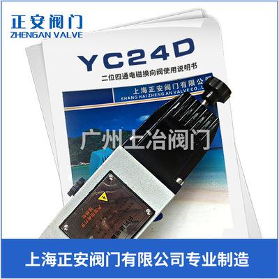 YC24D-15二位四通排泥电磁换向阀 上海正安阀门有限公司 AC220V